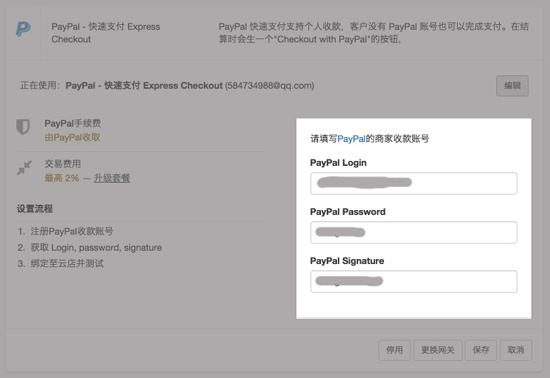 WooCommerce PayPal Express API settings